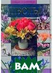 Цветы.Энциклопедия  Быховец А.И. купить