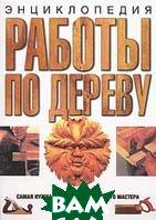 Энциклопедия работ по дереву  Рамуц М. купить
