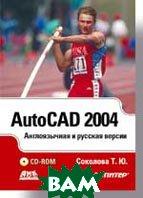 AutoCAD 2004 (+ CD-ROM)  Т. Ю. Соколова купить
