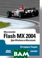 Macromedia Flash MX 2004 ��� Windows � Macintosh  