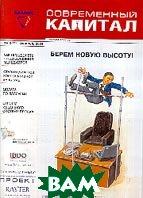 Журнал `Баланс - Современный капитал` №2 (февраль) 2004   купить