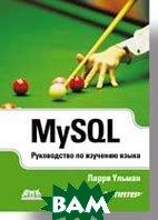 MySQL. Руководство по изучению языка  Ульман Л. купить