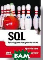 SQL . Руководство по изучению языка  Фиайли К. купить