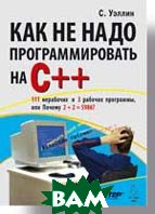 Как не надо программировать на C++ / How Not to Program in C++  Уэллин С. купить