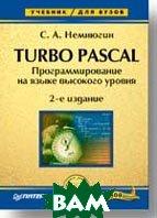 Turbo Pascal:Программирование на языке высокого уровня  учебник 2-е издание  С.Немнюгин купить