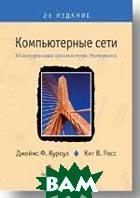 Компьютерные сети 2-е издание / Computer networking  Куроуз Дж., Росс К. купить