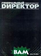 Журнал `Генеральный Dиректор` № 8 (14) 2004   купить