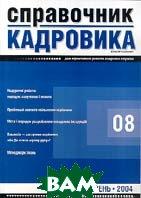 Журнал `Справочник кадровика`  (август) 2004   купить