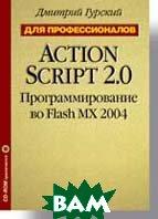 ActionScript 2: программирование во Flash MX 2004 (+CD). Для профессионалов  Гурский Д. А. купить