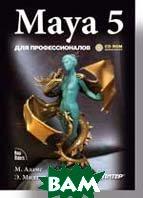 Maya 5 (+CD). Для профессионалов / Maya 5 inside  Адамс М., Миллер Э., Симс М. купить