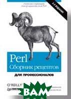 Perl. Сборник рецептов. Для профессионалов. 2-е издание  Кристиансен Т., Торкингтон Н. купить