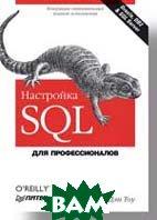 Настройка SQL. Для профессионалов / SQL Tuning  Тоу Д. купить