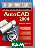 Энциклопедия AutoCAD 2004   Ткачев Д. А. купить