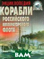Корабли Российского императорского флота 1892-1917   купить
