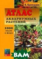 Атлас аквариумных растений   Кассельман купить