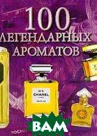 100 легендарных ароматов  Жирар-Лагост С. купить