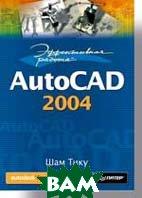 ����������� ������: AutoCAD 2004  ���� �. ������