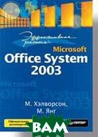 ����������� ������: Microsoft Office System 2003  ��� �., ��������� �. ������