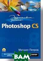 Эффективная работа: Photoshop CS (+CD)  Петров М. Н. купить