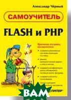 Самоучитель FLASH и PHP   Черный А. И. купить