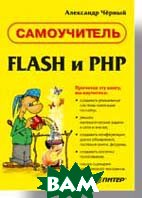 ����������� FLASH � PHP   ������ �. �. ������