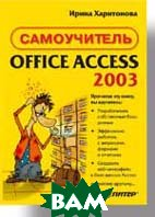 ����������� Office Access 2003 