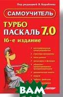 Самоучитель. Турбо Паскаль 7.0.  16-е издание  Кораблев В. купить