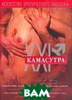 Камасутра ХХI века. Искусство эротического массажа   Борисова А. купить