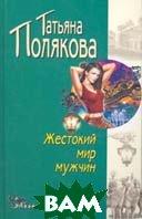 Жестокий мир мужчин   Серия: Авантюрный детектив  Т. Полякова купить