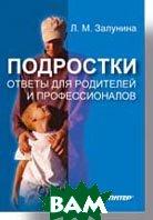 Подростки: ответы для родителей и профессионалов   Залунина Л. М. купить