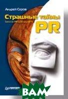Страшные тайны PR. Записки PR-консультанта  Серов А. Г. купить