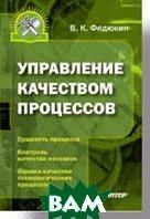 Управление качеством процессов  Федюкин В. К. купить