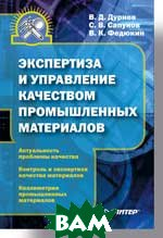 Экспертиза и управление качеством промышленных материалов   Сапунов С. В., Федюкин В. К., Дурнев В. Д. купить