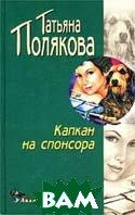 Капкан на спонсора   Татьяна Полякова  купить