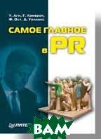 Самое главное в PR  / Essentials of Public Relations  Уилкокс Д., Олт Ф., Аги У. К., Кэмерон Г. Т. купить