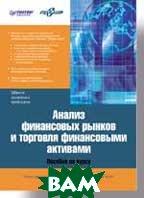 Анализ финансовых рынков и торговля финансовыми активами 3-е изд   купить