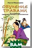 Обучение травами. 2-е издание  Медведев А. Н., Медведева И. Б. купить