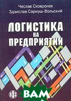 Логистика на предприятии  Ч. Сковронек, З. Сариуш-Вольский купить