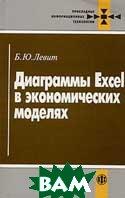 Диаграммы Excel в экономических моделях  Левит Б.Ю. купить