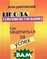 Школа совершенствования  И.  Добротворский купить