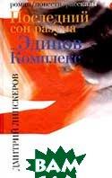 Последний сон разума: Роман, повести и рассказы  Д. Липскеров  купить