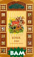 Бемби, Лобо и другие истории о животных  Зальтен Ф., Киплинг Дж.Р., Сетон-Томпсон Э. купить