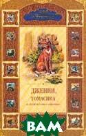 Дженни, Томасина и другие истории о животных  Гэллико П., Моуэт Ф.  купить