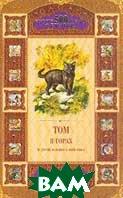 Том в горах и другие истории о животных  Свинсос И., Бинз А., Ролингс М.К. купить