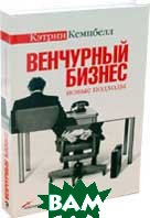 Венчурный бизнес: новые подходы /  Smarter Ventures: A Survivor's Guide to Venture Capital Through the New Cycle 