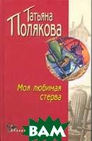 Моя любимая стерва  Серия: Авантюрный детектив  Т. В. Полякова купить