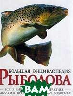 Большая энциклопедия рыболова   купить