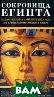 Сокровища Египта   купить