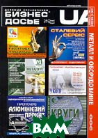 Металл и оборудование 2004.  Деловые справочники   купить