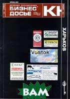 Харьков 2003. Деловые справочники   купить